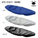 【3色】カヤックカバー ボートカバー 収納 カバー 防水 防塵 UV保護