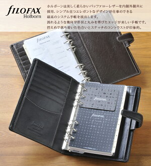 ホルボーンHolbornバイブルBrownファイロファックスfilofaxシステム手帳