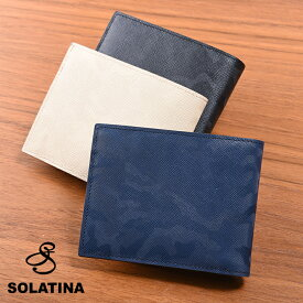 【SOLATINA】 二つ折り財布 ソラチナ 折り畳み財布 カード コイン メンズ ギフト