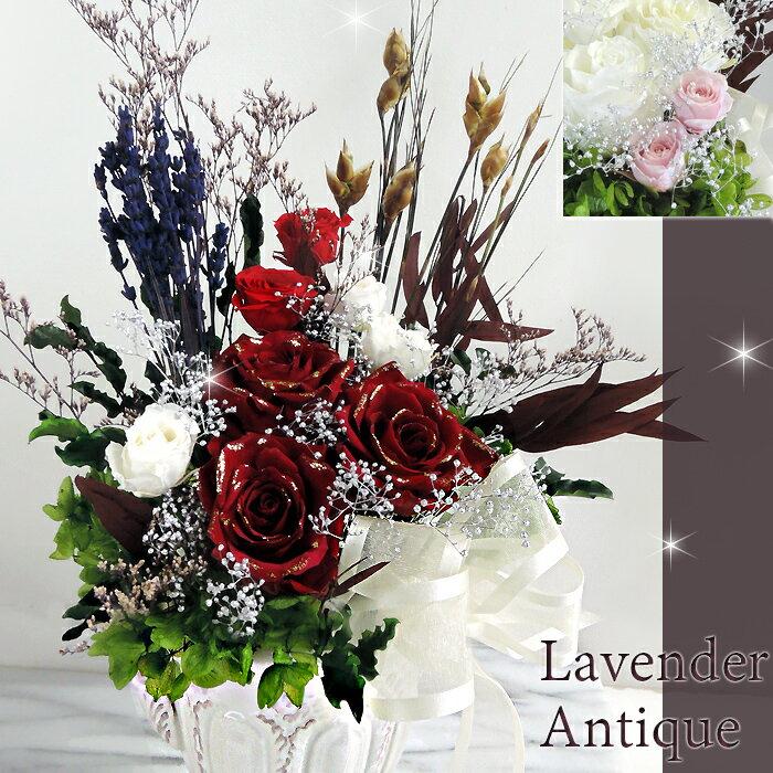 プリザーブドフラワー バラ 大輪バラとミスティブルー&ラベンダーをアンティーク花器に 流れのあるエレガント・プリザーブドアレンジ送料無料 大人気ロングランヒット