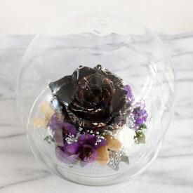 【プリザーブドフラワー】アートな黒薔薇・ガラスドーム アート感覚で力強い、和モダンな雰囲気 ほこりが付かない ギフト 誕生日 記念日 サプライズ 送料無料