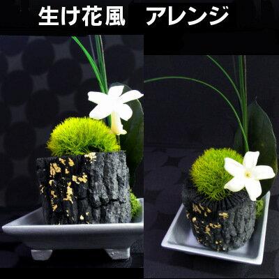 【楽天スーパーセールポイント10倍】【プリザーブドフラワー ジャスミン】金箔付黒炭の生け花風アレンジメント。プリザーブドフラワー白い花『ジャスミン』が咲く、美しく粋な贈り物作品 和調 和室