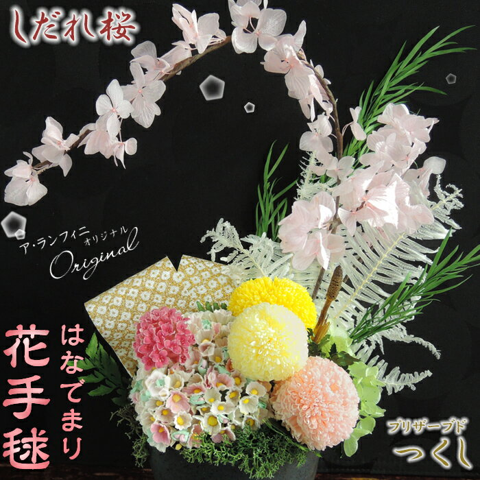 【桜 プリザーブド フラワー】 サクラサク しだれ桜と土筆。 和風プリザ 【小手毬】(M)こでまり 日本手まり菊いっぱい♪ 和調プリザーブド華アレンジメント 誕生日ギフト