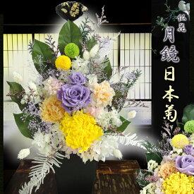 お悔やみに【仏花-月鏡】プリザ大輪『日本菊』とはんなり色のプリザーブドフラワーのお供え花■格調高い仏壇花(Lサイズ)★金箔付き黒蓮台を 送料無料