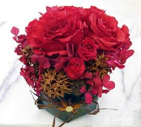 【ばら ブリザーブド 赤】 【フレンチStyle】ハイセンスな真っ赤なバラ コーナーにそっと飾れるナッツ・アレンジ 送料無料