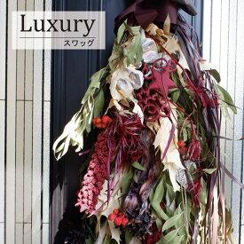 ラグジュアリー壁飾りスワッグ プリザーブド粟とオークリーフ フレンチテイストのドライフラワー 花束 壁掛けリース