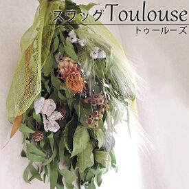 フレンチレトロな壁飾りスワッグ【トゥールーズ】ドライフラワー 一点物の花束
