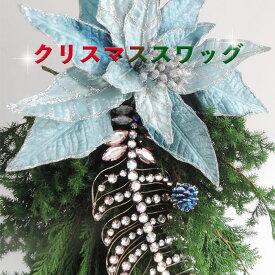 【クリスマススワッグ】クリスマスをゴージャスに彩り、色と香りで癒しの空間を作り出すスワッグ