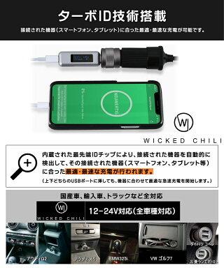 シガーソケットUSB2ポート車載用充電器車急速iPhoneAndroidスマホ12V24Vカーチャージャー4.8AタブレットWickedChili