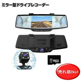ドライブレコーダー ドラレコ ミラー型 前後 2カメラ 常時録画 衝撃録画 GPS機能搭載 駐車監視対応 夜間対応 バックミラー 170度広角レンズ フルHD高画質 5.0インチ液晶 YOKOO YO-550