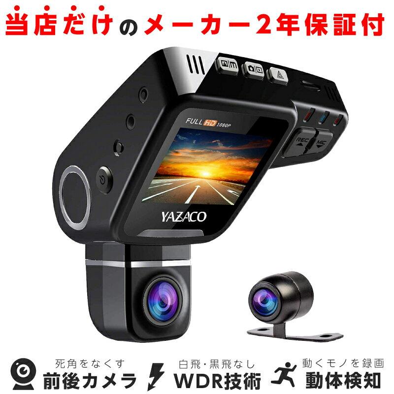 ドライブレコーダー ドラレコ 車載カメラ 前後カメラ 2カメラ 常時録画 衝撃録画 GPS機能搭載 駐車監視対応 ノイズ対策済 国内LED信号機対応 360°回転レンズ フルHD高画質 5.0インチ液晶 YAZACO Y880