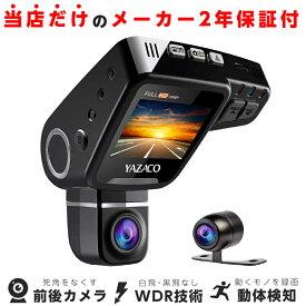 【楽天リアルタイムランキング1位獲得商品】ドライブレコーダー ドラレコ 車載カメラ 前後カメラ 2カメラ 常時録画 衝撃録画 GPS機能搭載 駐車監視対応 ノイズ対策済 国内LED信号機対応 360°回転レンズ フルHD高画質 5.0インチ液晶 YAZACO Y880