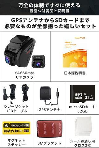 ドライブレコーダードラレコ車載カメラ前後2カメラ常時録画衝撃録画GPS機能搭載駐車監視対応前後フルHD高画質32GSDカード付き2.4インチ液晶YAZACOYA-660
