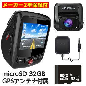 ドライブレコーダー ドラレコ 車載カメラ 前後 2カメラ 常時録画 衝撃録画 GPS機能搭載 駐車監視対応 前後フルHD高画質 32G SDカード付き 2.4インチ液晶 YAZACO YA-660