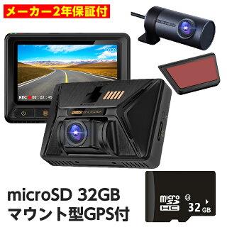 ドライブレコーダードラレコ前後2カメラ夜視機能搭載常時録画衝撃録画GPS機能搭載駐車監視対応前後フルHD高画質32GBSDカード付き3.0インチ液晶YAZACOYA-670