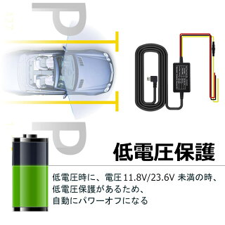 ドライブレコーダー用USB電源直結コード降圧ライン4.5m電源ケーブル24時間駐車監視用12V/24V対応5V出力YAZACO