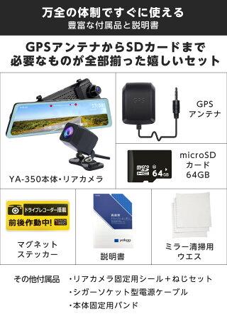 ドライブレコーダー前後ミラー型デジタルインナーミラードラレコ9.88インチ170°広視野角前後2カメラ同時録画HDR機能駐車監視動体検知YAZACOYA-350