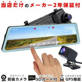 ドライブレコーダー 前後 ミラー型 デジタルインナーミラー ドラレコ 9.88インチ 170°広視野角 前後2カメラ 同時録画 HDR機能 駐車監視 動体検知 YAZACO YA-350