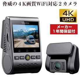 ドライブレコーダー 前後 4K 2カメラ 前後2カメラ SONYセンサー 夜間撮影に強い Wi-Fi搭載 GPS WDR Gセンサー 駐車監視 地デジノイズ対策済み VIOFO A129 PRO