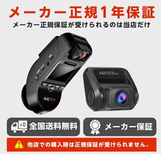 ドライブレコーダー3カメラ搭載4K800万画素前後/車内同時録画GPSSONY製センサー夜間撮影に強い駐車監視赤外線暗視機能18ヶ月保証YAZACOP3Pro