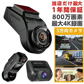 ドライブレコーダー 3カメラ搭載 4K 800万画素 前後/車内同時録画 GPS SONY製センサー 夜間撮影に強い 駐車監視 赤外線暗視機能 18ヶ月保証 YAZACO P3 Pro
