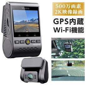 ドライブレコーダー ドラレコ 前後カメラ QuadHD 500万画素 広角140° Wi-Fi搭載 WDR補正 駐車監視 夜間撮影に強い 衝撃感知 動体検知 GPS付き スマホで確認 Viofo A129 Plus Duo