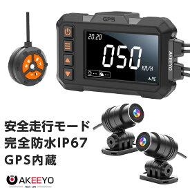 ドライブレコーダー ドラレコ バイク用 2カメラ 前後カメラ GPS内蔵 完全防水 リモコン付き HDR ジャイロセンサー 衝撃録画 Gセンサー 高フレームレート 60fps 録音 手動録画 エンジン連動 LED信号機対応 AKEEYO AKY-998G