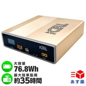 ドライブレコーダー ドラレコ 外付けバッテリー 急速充電 駐車監視 35時間分 76.8Wh PSE認証取得 大容量 12V車 普通車 自家用車 iKeep iCell B6A