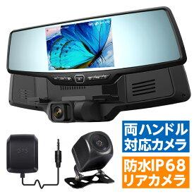 ドライブレコーダー ドラレコ ミラー型 前後 防水リアカメラ 常時録画 衝撃録画 GPS機能搭載 駐車監視対応 夜間対応 バックミラー 170度広角レンズ フルHD高画質 5.0インチ液晶 YAZACO M2
