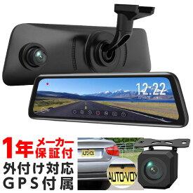 ドライブレコーダー ドラレコ 前後 2カメラ ミラー一体型 純正ミラー風 屋外設置対応 夜視機能搭載 常時録画 衝撃録画 GPS付属 タッチパネル 煽り運転防止 駐車監視対応 前後フルHD高画質 AUTOVOX V5 Pro