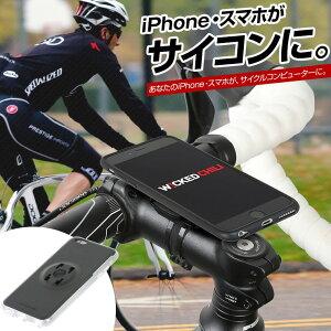 iPhoneケース 自転車取り付け サイクリング スマートフォン iPhoneSE iPhone6s iPhone7 サイコン Wicked Chili (ウィケッド チリ) byドイツ/ クイックマウント3.0 スマホケース IPX3カバー & 自転車取付けキ