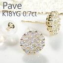 ☆K18YG【0.7ct】ダイヤモンド パヴェ ピアススタッドピアス 丸 パヴェ 可愛い 人気 ダイヤパヴェ 18金 0.7カラット …