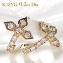 ☆K18YG ダイヤモンド【0.2ct】 中折れ ピアスダイヤ 18金 k18 0.2カラット 0.20ct イエローゴールド ダイアピアス ダイヤモンドピアス…