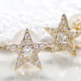 K18YG ダイヤモンド 星 ピアススタッドピアス スター ダイヤモンドピアス 可愛い 人気 ダイヤ 18金 K18 イエローゴールド ダイア 0.20 0.2カラット 代引手数料無料 送料無料 品質保証書 ジュエリー ギフト 誕生日プレゼント 贈り物