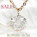 【数量限定セール】【0.7ct】K18YG 一粒ダイヤモンド ネックレス 人気 ゴールド 一粒ダイヤ ひと粒ダイヤネックレス …