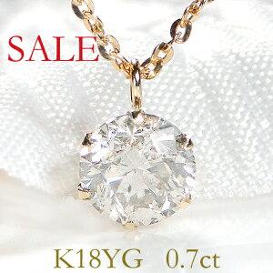 【数量限定セール】【0.7ct】K18YG 一粒ダイヤモンド ネックレス 人気 ゴールド 一粒ダイヤ ひと粒ダイヤネックレス ダイアモンド 代引手数料無料 送料無料 品質保証書 レディース ジュエリー