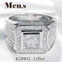 ★K18WG メンズ ダイヤ デザイン リング 【1.05ct】【送料無料】【代引手数料無料】【品質保証書】18k 18金 ホワイト…