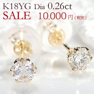 ☆K18YG【0.26ct】一粒ダイヤモンド スタッド ピアス 可愛い シンプル 定番 おしゃれ ダイヤ 18金 ゴールドピアス ダイア 一粒ダイヤ 六本爪 代引手数料無料 送料無料 品質保証書 スタッドピアス レディース ジュエリー ギフト プレゼント ご褒美