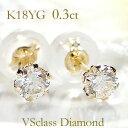 ☆【限定216ペア】K18YG【0.3ct】一粒ダイヤモンド ピアス ダイヤ 18金 k18 イエローゴールド ダイアモンド 一粒ダイヤ 六本爪 代引手…