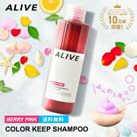 【あす楽】【送料無料】ALIVE 極濃ピンクシャンプー 200ml カラーシャンプー ピンク カラー長持ち デザインカラー ブリーチヘア 簡単ホームケア カラーキープ ながもち おうち美容 巣ごもり 美容