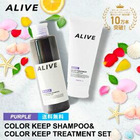 【あす楽】【送料無料】ALIVE 紫シャンプー & 紫トリートメント セット 紫 カラーキープ トリートメント カラー長持ち お家でカラーキープ ヘアケア