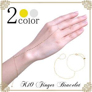 K10 ゴールド エクレアチェーン フィンガーブレスレット 10金 ブレスレット ホワイトゴールド ピンクゴールド レディース 女性 ブレスレット パーティー プレゼント 誕生日 記念日 ギフトBOX