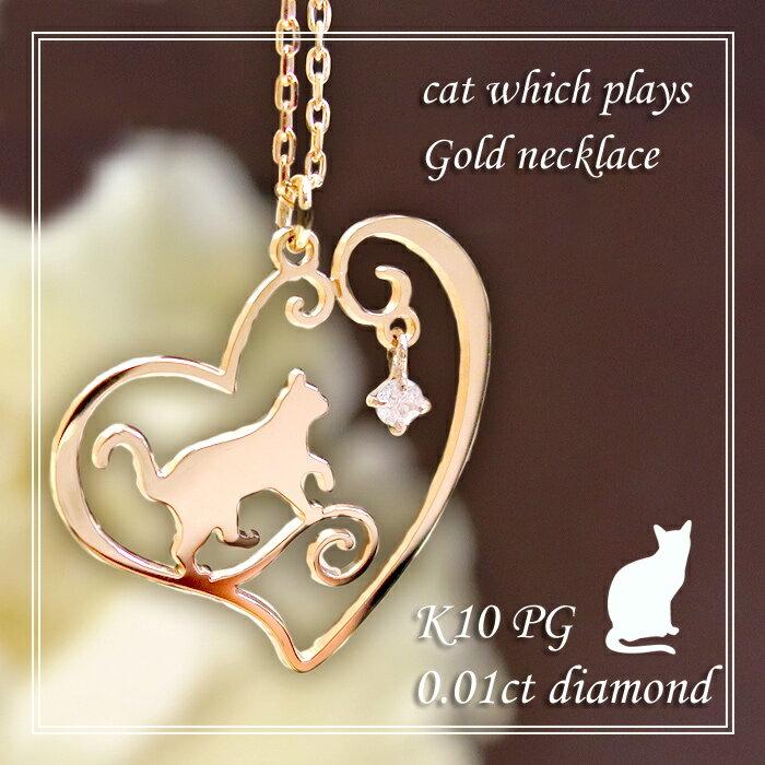 K10 PG ダイヤモンド じゃれる 猫 オープンハート ネックレス アリゼ 10金 10k k10 ピンク ゴールド レディース ねこ ネコ キャット cat プレゼント ギフトBOX