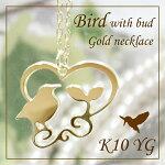 K10YG小鳥とふたばオープンハートネックレス