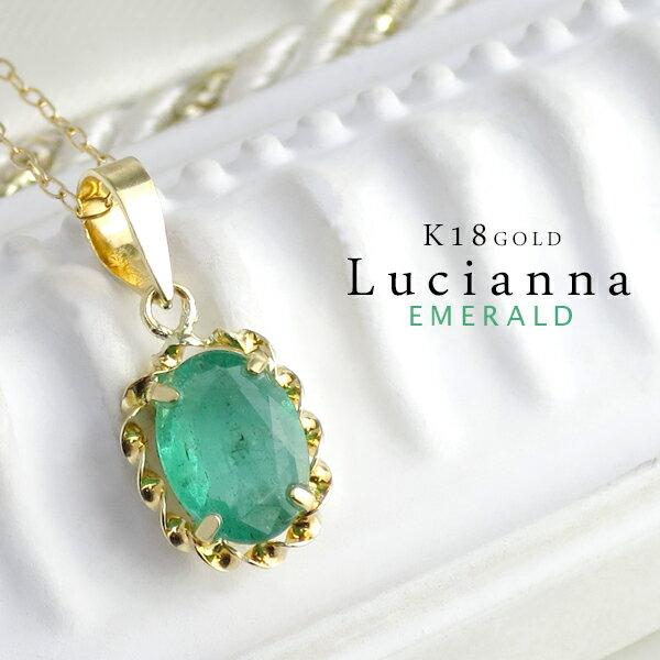 Lucianna オーバル エメラルド K18ゴールドネックレス 天然石 ネックレス レディース 円 丸 女性 プレゼント ペンダント ギフトBOXギフトボックス付き