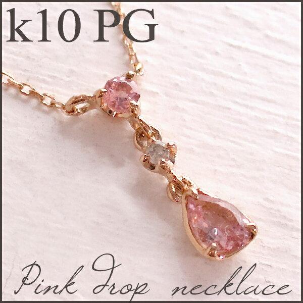 K10 ピンクゴールド 天然 ピンクトルマリン ダイヤモンド トリロジー ネックレス 10金 10k k10ゴールド PG シンプル ピンク トルマリン レディース 女性 ジュエリー プレゼント ギフトBOX きれい かわいい ブランド 人気 おすすめ