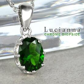 Lucianna オーバルカット クロムダイオプサイト 一粒ネックレス 天然石 緑 グリーン シルバー925 ネックレス シルバーネックレス 小さめ 華奢 きれい 上品 彼女 女性 レディース 誕生日 記念日 プレゼント 人気 おすすめ ジュエリー