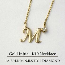 K10 ゴールド 天然 ダイヤモンド イニシャル ネックレス 10金 10k k10ゴールド イエローゴールド レディース 女性 アルファベット 頭文字 名前 ネーム 天然ダイヤ ペンダント かわいい きれい シンプル プレゼント 人気 おすすめ ギフトBOX