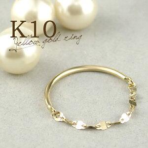 K10 エクレアチェーン ピンキーリング 3号 5号 10金 10k k10 YG チェーンリング レディース 女性 指輪 プレゼント 誕生日 記念日 ギフト ジュエリー