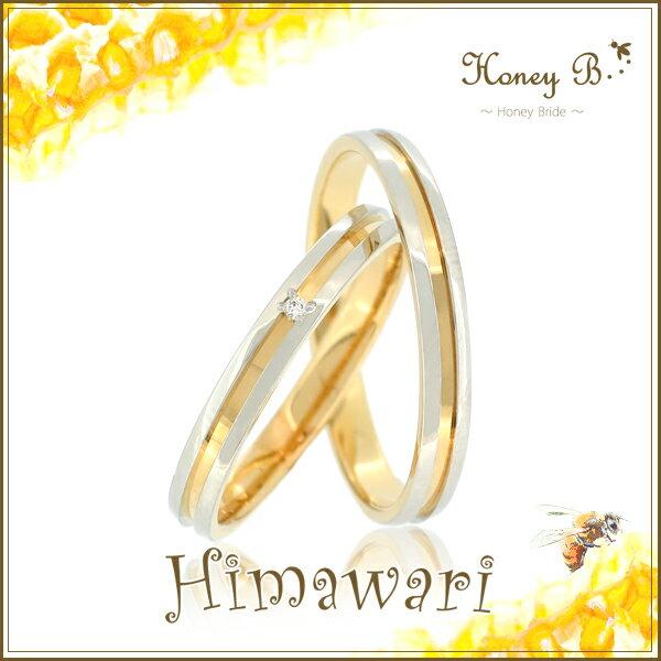 結婚指輪 刻印無料 ペアリングHoney B-ハニーブライド- Himawari ハニーブライダルコレクション YG 天然ダイヤモンド プラチナ900 イエローゴールド マリッジリング レディース5号〜15号 メンズ12号〜22号 アリゼ HYG 記念日 ブライダル